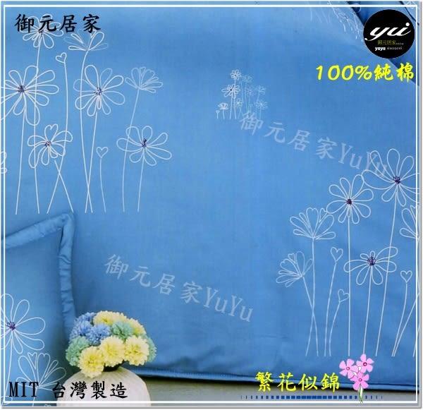 雙人加大【兩用被套+薄床包】(6*6.2尺)高級四件式100%純棉『繁花似錦』御元居家
