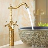 仿古水龍頭金色冷熱歐式龍頭全銅浴室加高青花瓷台面盆鍍金龍頭 NMS蘿莉小腳ㄚ