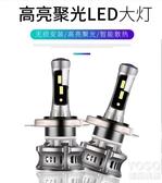 汽車LED燈 燈珠汽車LED激光大燈H1H7H11近光燈9005遠光9012一體H4貨車 快速出貨