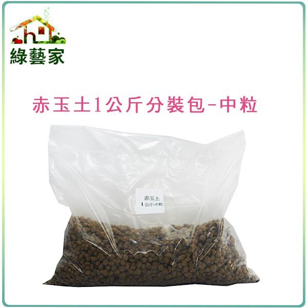 【綠藝家】赤玉土1公斤分裝包-中粒