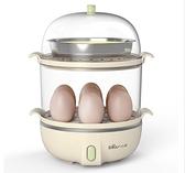 300v 煮蛋器蒸蛋器自動斷電煮蛋機家用雙層蒸煮雞蛋早餐神器WD 聖誕節全館免運