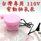 【JIS】F022 電動抽氣機 110V 200W 粉色 抽氣汞 壓縮袋抽氣 電動抽氣汞 可當打氣機 不附氣嘴