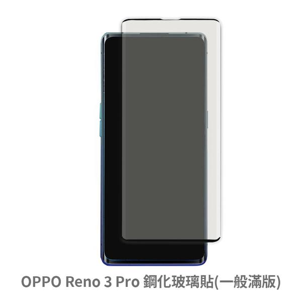 OPPO Reno 3 Pro (曲面 邊膠 滿版) 保護貼 玻璃貼 抗防爆 鋼化玻璃膜螢幕保護貼