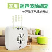 220V超聲波消毒家用除螨儀床上除螨儀紫外線殺菌機除螨吸塵器床鋪防螨 js3138『科炫3C』