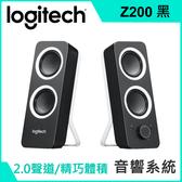 羅技 Z200 音箱系統(黑)
