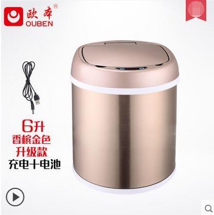 充電智能感應垃圾桶家用有蓋廚房【香檳金充電兩用6升】
