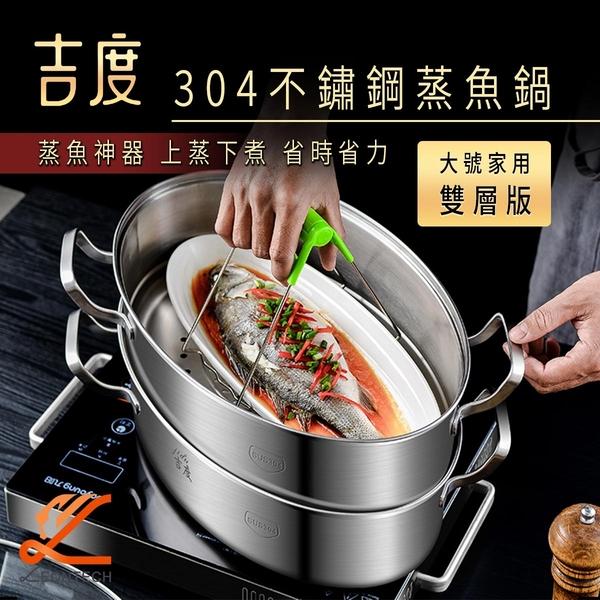 304不銹鋼蒸魚鍋 大容量加厚2層橢圓形 海鮮蒸鍋 蒸魚神器 贈防燙夾+長盤