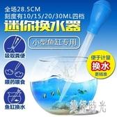 魚缸換水器水族箱高端手動抽水換水管清潔洗沙器 CJ1384『美好時光』