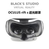 oculus rift s遮光透氣眼罩 VR頭盔眼鏡防漏光替換皮質舒適眼罩全館免運