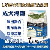 買5包送1包- LV藍帶無穀濃縮天然狗糧1LB(450g) - 成犬 (海陸+膠原蔬果)