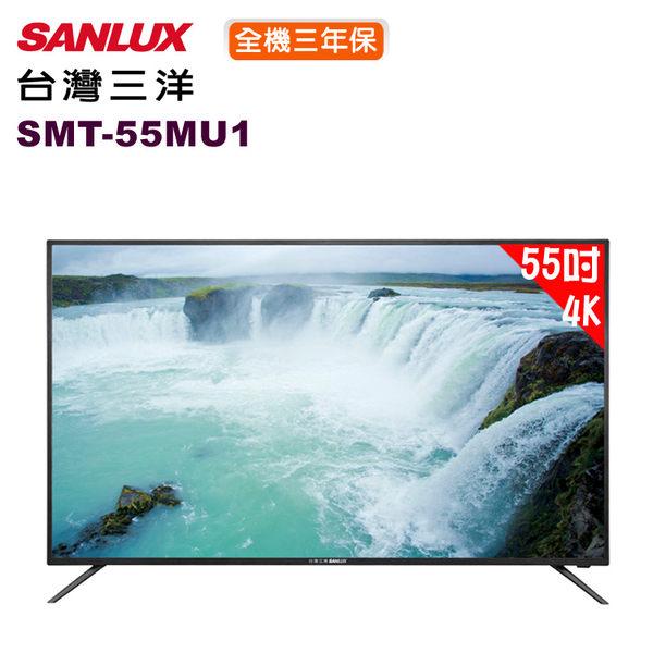 【Bevis畢維斯】SANLUX台灣三洋 SMT-55MU1 55吋 4K2K液晶顯示器+視訊盒【公司貨】 ☆免運費+送壁掛架☆