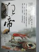 【書寶二手書T1/言情小說_HKI】狂帝_第七卷_隨風清_未拆封