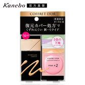 【Kanebo 佳麗寶】COFFRET D OR光色立體粉底液UV限定組A(2色任選)