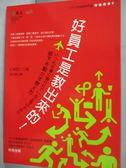 【書寶二手書T5/財經企管_HAV】好員工是教出來的_黃靜儀, 松尾昭仁