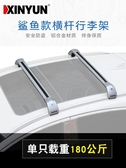 專用于三菱勁炫 歐藍德汽車行李架橫桿車頂架車載靜音旅行架 萬客居