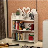簡易雕花兒童小書柜書架自由 置物架學生 簡約客廳落地格架【 出貨】