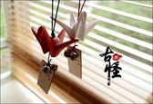 千紙鶴許愿牌掛飾擺件小掛件和風陶瓷風鈴