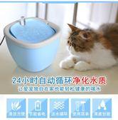貓咪喝水神器自動循環寵物活水噴泉狗狗純凈水流動智慧喝水飲水機