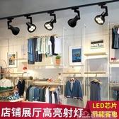 服裝店射燈LED軌道燈明裝35W家具展廳par30超亮聚光COB導軌商用 居樂坊生活館