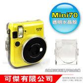 可傑 富士 FUJIFILM Instax  mini70  MINI70  拍立得 透明水晶殼 水晶殼 保護硬殼  透明色 相機 配件