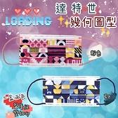 達特世(送口罩收納夾X1) 台灣製 外銷款成人 醫療口罩( 幾何款一盒內有二色)30片/盒