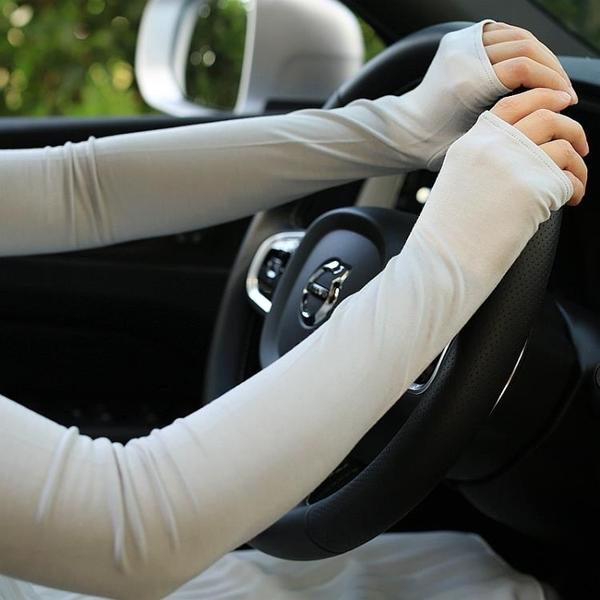男女超薄胳膊護袖夏季開車長款防曬袖子彈力冰絲手臂袖套防紫外線
