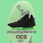 Nike 籃球鞋 Lebron XVIII EP 18 黑 綠 男鞋 LBJ 十八代 氣墊 運動鞋【ACS】 CQ9284-005