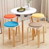 圓凳子時尚創意實木客廳小椅子家用簡約現代布藝餐桌板凳成人餐椅 ATF 喜迎新春