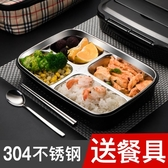 不銹鋼飯盒超長保溫便當餐盒女學生防燙帶蓋分格食堂韓國簡約成人