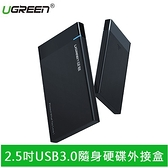 UGREEN 綠聯 2.5吋USB3.0隨身硬碟外接盒 免工具安裝 可換線版