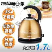 。食品級#304不鏽鋼。雙喬國際 【日象】1.7L金典水漾電水壺   ZOI-2170SG