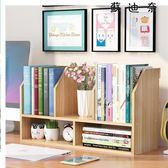 【全館8折】書架簡易桌上置物架小書桌面收納