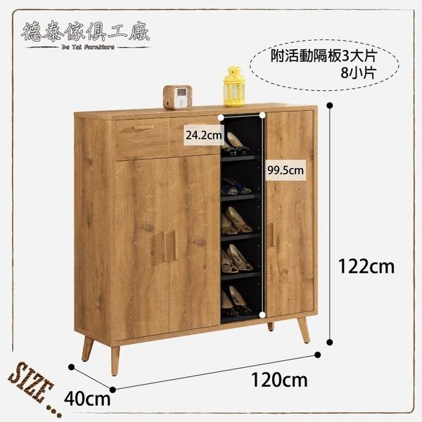 【德泰傢俱工廠】JOJO原切木4尺鞋櫃 A002-829-2
