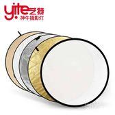 神牛五合一110CM反光板 柔光、銀色、金色、白色、黑色 帶便攜包 潮男街
