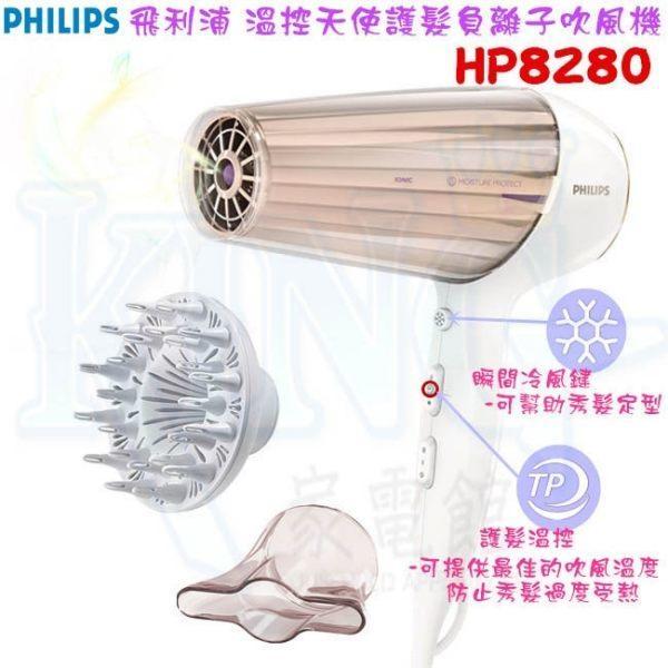 【超值組合】飛利浦 HP8280+HP8372 PHILIPS 溫控負離子吹風機+溫控美髮自動造型直捲髮器