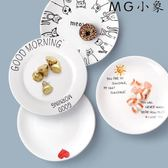 碟子 4個裝陶瓷菜盤子西餐盤創意牛排盤