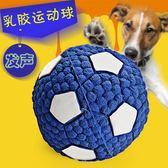 狗狗玩具耐咬大型犬泰迪金毛發聲球磨牙互動 全館免運