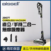 美國 Bissell 必勝 MultiReach 直立/手持二合一無線吸塵器 2907T