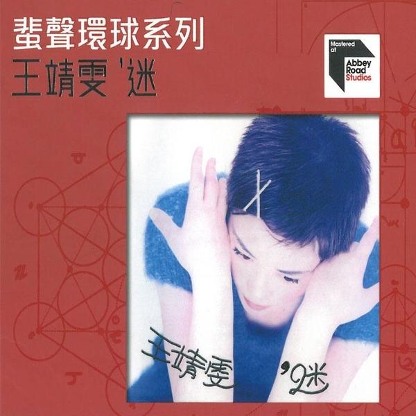 【停看聽音響唱片】【CD】王菲:迷 (蜚聲環球系列)