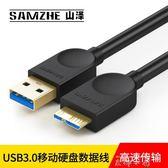 山澤 USB3.0移動硬盤數據線 三星note3 S5手機充電數據線高速傳輸   米娜小鋪