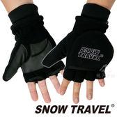 【SNOW TRAVEL 雪之旅】中童防風雙層半指兩用手套『黑』AR48 露營.戶外.休閒.防風手套.保暖手套