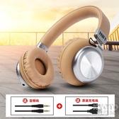 頭戴耳機 無線藍芽耳機游戲電腦手機頭戴式運動跑步耳麥男女音樂降噪可通話 京都3c