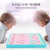 飛行棋跳棋象棋五子棋斗獸棋多功能游戲成人大號親子兒童益智玩具「千千女鞋」