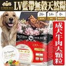 【zoo寵物商城】LV藍帶》成犬無穀濃縮...