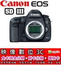 《映像數位》CANON 5D3 BODY機身 全片幅單眼相機 【彩虹公司貨】【套餐全配】P