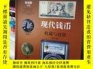 全新書博民逛書店現代錢幣收藏與投資(修訂版)(簽名本)Y5293 孫克勤 上海科