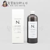 立坽『洗髮精』娜普菈公司貨 Napla N.系列 炫彩洗髮精(銀灰)320ml HH05