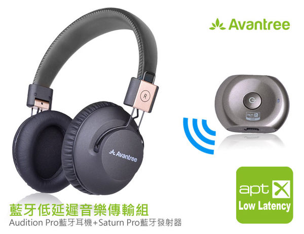 Avantree無線藍牙低延遲音樂傳輸組-Saturn Pro發射器+Audition Pro藍牙NFC耳罩式耳機 單車逍遙騎