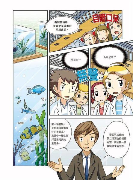 科學實驗王(35):生態與環境