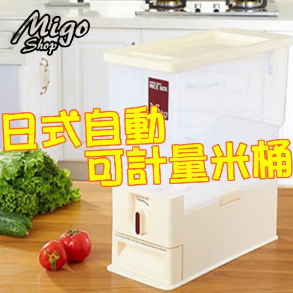 【日式自動可計量米桶】日式 自動米桶 儲米箱 米缸 儲米箱 防潮 防蟲